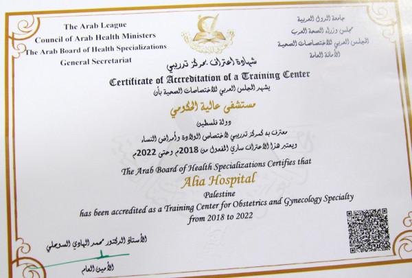 المجلس العربي للاختصاصات الصحية يعتمد 3 مستشفيات حكومية كمراكز تدريب
