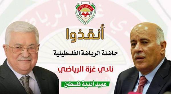 نادي غزة الرياضي يناشد الرئيس أبو مازن بالتدخل للإبقاء على وجوده التاريخي
