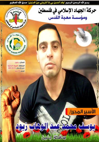 """""""مهجة القدس"""": الأسير يوسف زيود يتنسم عبير الحرية بعد اعتقال (14) عاماً"""