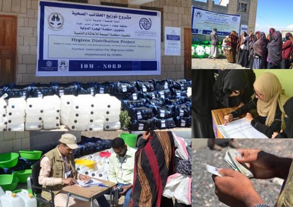اليمن: منظمة البسمة SORD توزع 1742 حقيبة صحية للحد من انتشار الكوليرا
