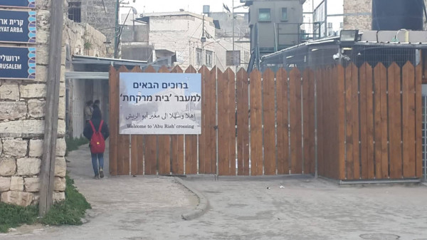 بلدية الخليل تستنكر شروع الاحتلال بتحويل الحواجز العسكرية لنقاط عبور حدودية