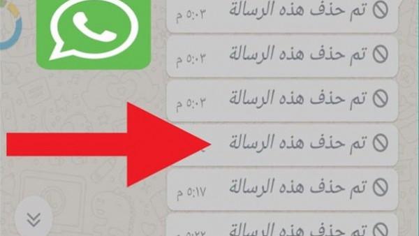 بهذه الطريقة يمكنك قراءة الرسائل المحذوفة على واتساب