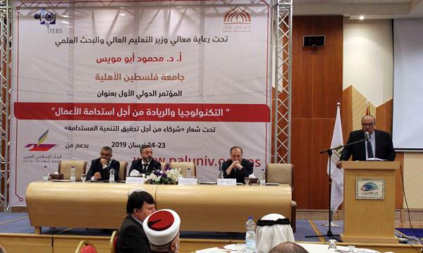 جامعة فلسطين الأهلية تطلق فعاليات مؤتمر التكنولوجيا والريادة من أجل استدامة الأعمال