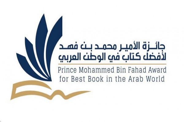 الإعلان عن الكتب الفائزة بجائزة محمد بن فهد لأفضل كتاب بالوطن العربي   دنيا الوطن