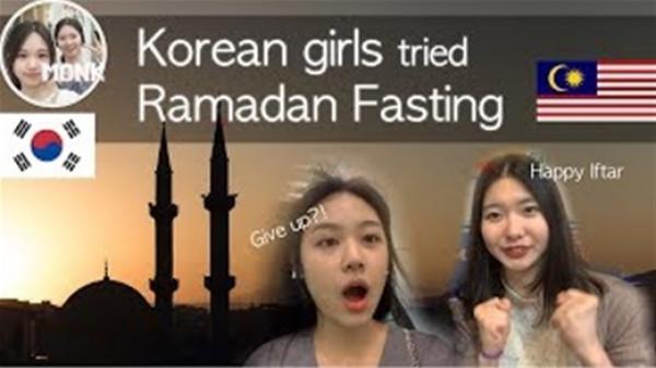 شاهد تجربة فتيات من كوريا صيام شهر رمضان