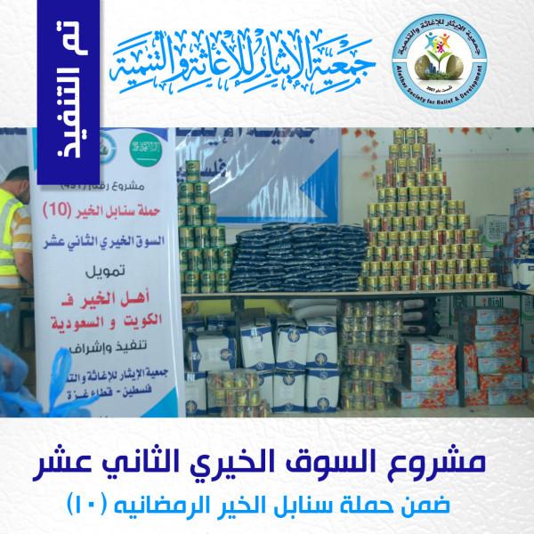 جمعية الإيثار تنفذ مشروع السوق الخيري