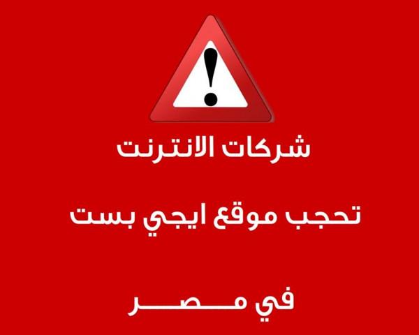 """نهاية """"EgyBest"""" أكبر بوابة للأفلام والمسلسلات بعد الحجب في مصر.. والجمهور غاضب"""