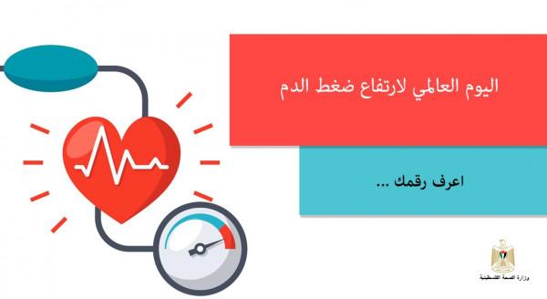 وزارة الصحة تَنشُر إرشادات لتجنب الإصابة بارتفاع ضغط الدم