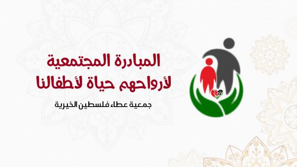 جمعية عطاء فلسطين الخيرية تطلق مبادرة مجتمعية للأيتام