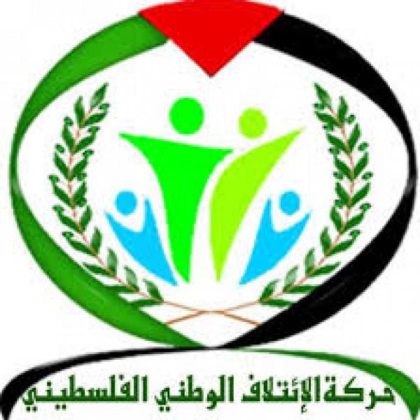 حركة الائتلاف الوطني تدين المشاركين في مؤتمر البحرين الاقتصادي