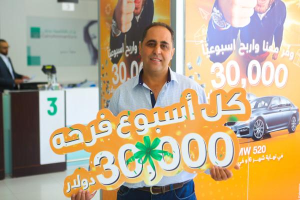 مدخر في قلقيلية يفوز بجائزة ال 30,000 دولار الأسبوعية