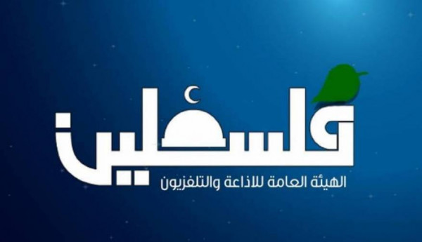 بسبب تقرير الـ 1000 موظف.. تلفزيون فلسطين يُطالب ائتلاف (أمان) بالاعتذار العلني