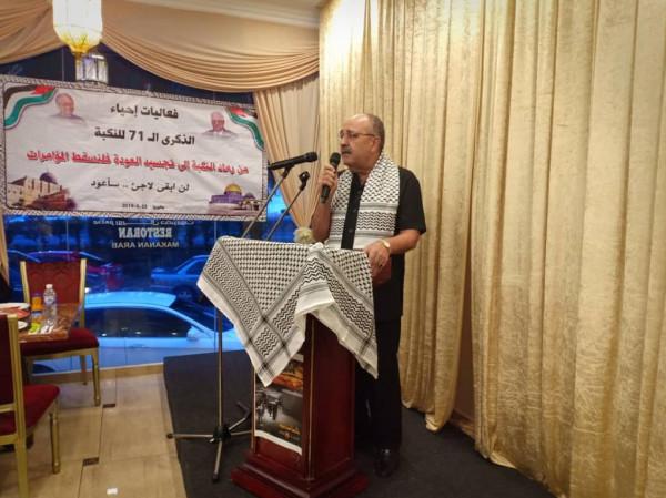 سفارة فلسطين بماليزيا تحيي ذكرى النكبة وتقيم افطاراً جماعياً