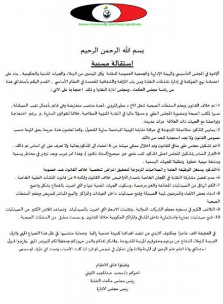 رئيس مجلس إدارة نقابة ملاك صيدليات المجتمع بصنعاء يُعلن تقديم استقالته