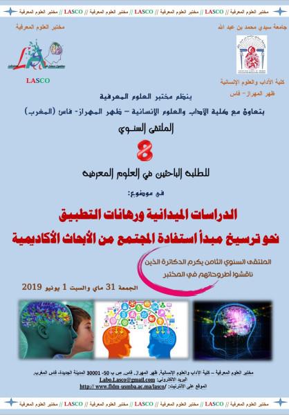 """""""العلوم المعرفية"""" بجامعة سيدي محمد بن عبد الله بفاس ينظّم الملتقى السنوي"""