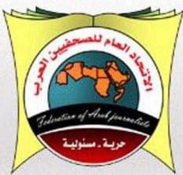 الاتحاد العام للصحفيين العرب: نرفض المشاريع الأمريكية الهادفة لتصفية القضية الفلسطينية