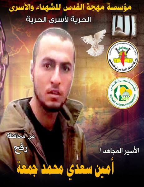 """""""مهجة القدس"""": الحكم 9 سنوات ونصف لأسير من قطاع غزة"""