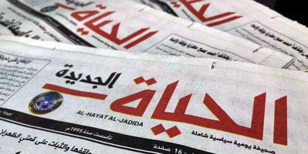 نيابة غزة تُقرر منع توزيع صحيفة (الحياة الجديدة).. ونقابة الصحفيين تُحذر حركة حماس