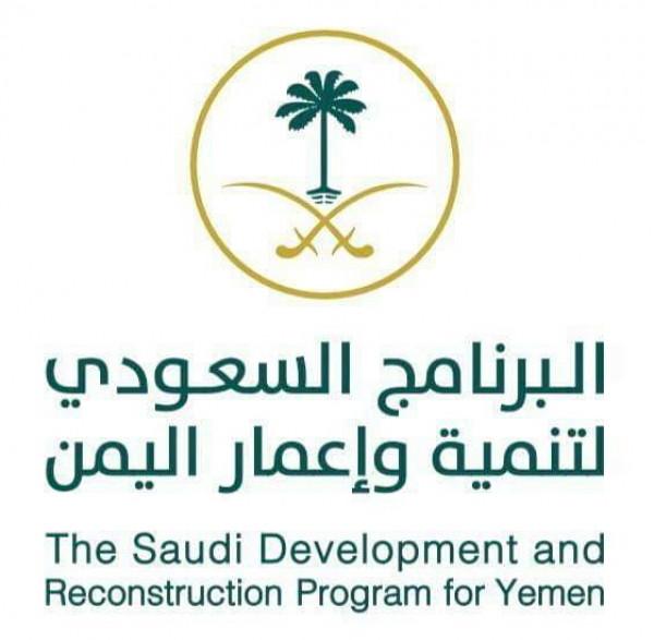 """""""البرنامج السعودي لإعمار اليمن"""" يعرف بالجهود المبذولة لبناء الإنسان وإعمار المكان باليمن"""