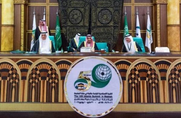القمة الإسلامية بمكة المكرمة تقرر زيادة رأسمال البنك الإسلامي للتنمية لمجابهة التحديات