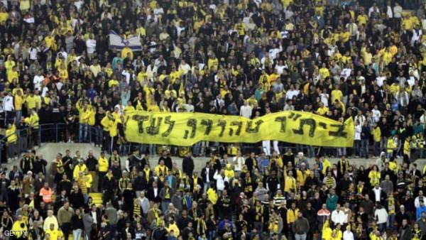 نادي إسرائيلي يطلب من لاعب يحمل اسما إسلاميا اعتماد لقب