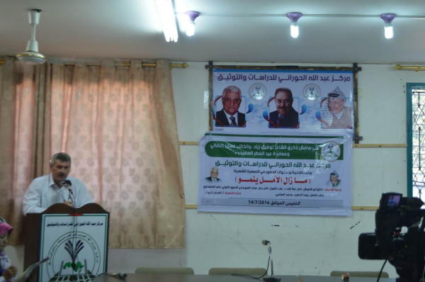 دائرة العمل والتخطيط بالمنظمة: إعادة فتح مركز عبد الله الحوراني بقطاع غزة