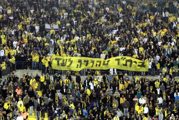 عودة: نادي مشجعي بيتار القدس عصابة متطرفة يدعمها وزراء إسرائيليون