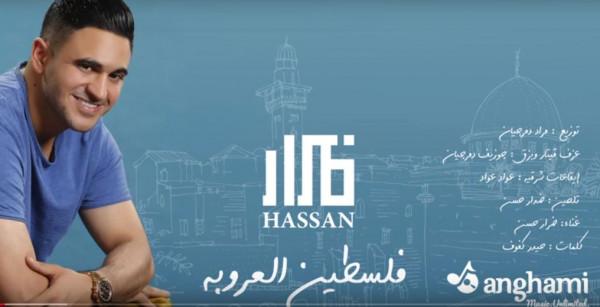 ضرار حسن: اغني لفلسطين ولا اسعى للكسب المادي