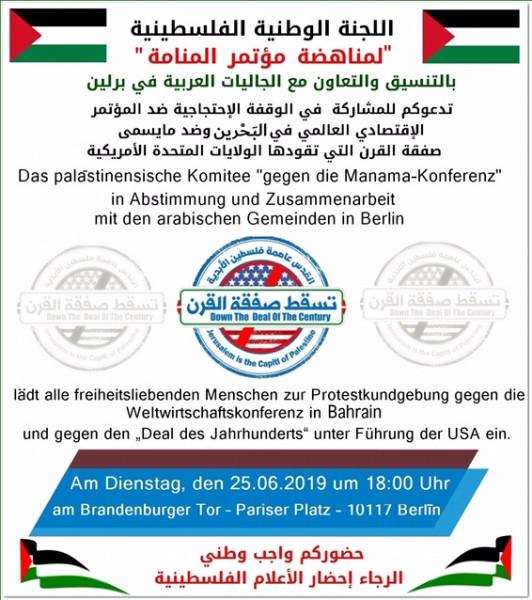فلسطينيو ألمانيا يتظاهرون ضد (صفقة القرن)