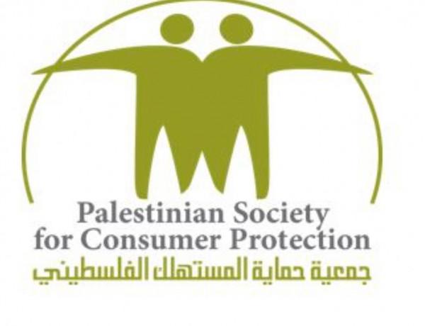 جمعية المستهلك تدعو لانفاذ قانون مقاطعة وحظر المستوطنات وفضح المتورطين