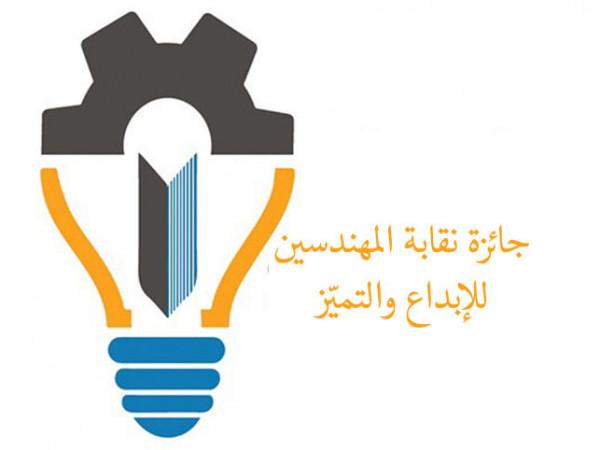"""الإعلان عن إطلاق """"جائزة نقابة المهندسين للإبداع والتميز"""""""