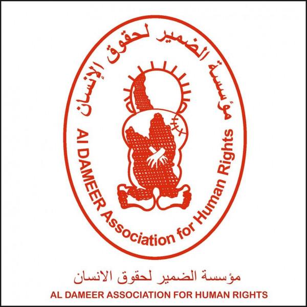 الضمير تُطالب المجتمع الدولي بالتحرك لرفع الحصار عن قطاع غزة