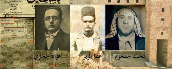قبل 90 عامًا.. اعدام حجازي وجمجوم والزير في سجن عكا