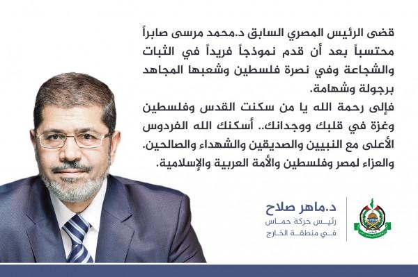 ماهر صلاح: الرئيس مرسي قدم نموذجا فريدا وقضى برجولة وشهامة