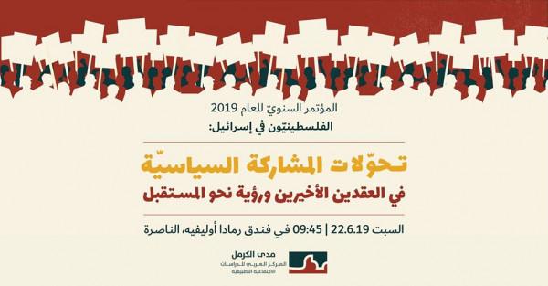 مدى الكرمل ينظم مؤتمره السنوي السبت القادم حول المشاركة السياسية ومستقبلها