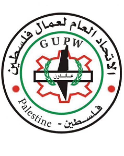 اتحاد عمال فلسطين يدعو لحركة شعبية رفضاً لصفقة القرن وورشة المنامة