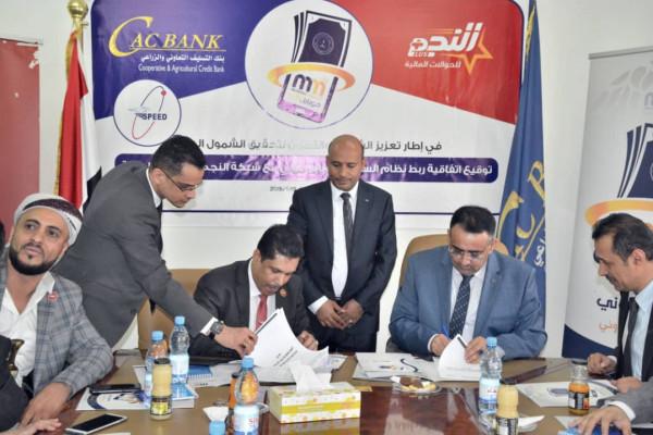 توقيع اتفاقية ربط نظام السريع موبايل موني مع شبكة النجم للحوالات المالية