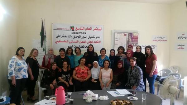 اتحاد لجان العمل النسائي يعقد مؤتمره التاسع