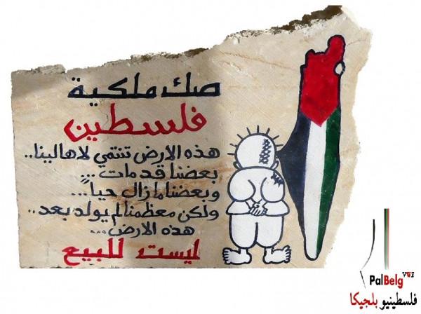الجالية الفلسطينية في بلجيكا ولكسمبورغ تؤكد رفضها لصفقة القرن ودعمها للشرعية
