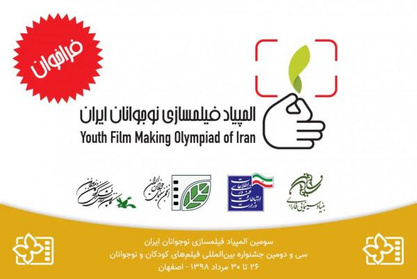 الاعلان عن بدء الأولمبياد الثالث لصناعة أفلام اليافعين في ايران