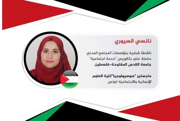 من هي أول طالبة فلسطينية تتولى منصب مسؤول اتحاد الطلبة الفلسطينيين بتونس؟