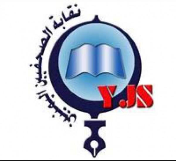 نقابة الصحفيين اليمنيين ترفض دعوة وسائل إعلام إسرائيلية للمشاركة في اجتماع البحرين