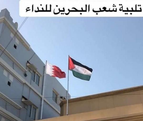 شاهد: بحرينيون يستجيبون للنداءات العربية ويرفعون أعلام فلسطين
