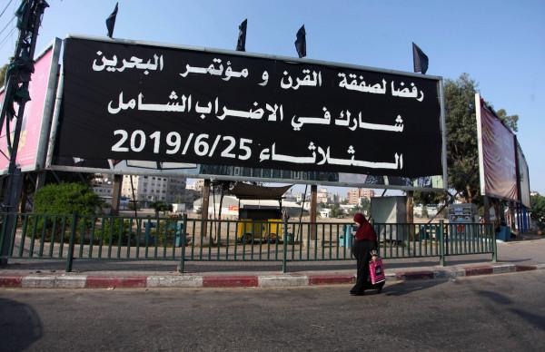 اليوم.. انطلاق مؤتمر البحرين وإضراب شامل في قطاع غزة