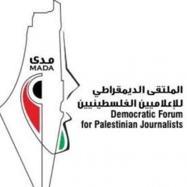 الملتقى الديمقراطي للإعلاميين الفلسطينيين: جريمة قرن موصوفة بعناوين مخادعة ويجب مواجهتها