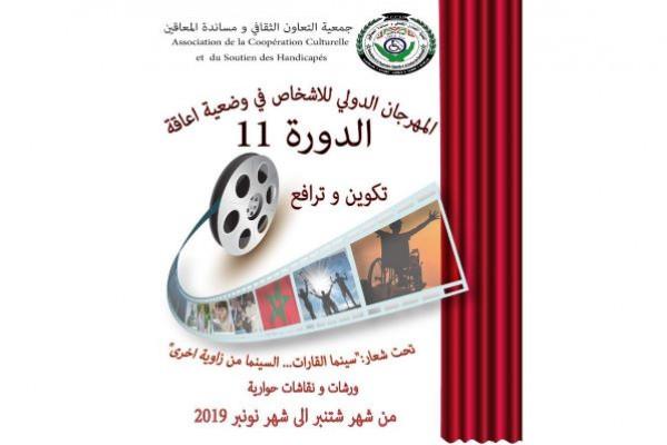 المهرجان الدولي للأشخاص في وضعية إعاقة في دورته الحادية عشر