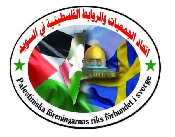 اتحاد الجمعيات والروابط الفلسطينية في السويد: لا لصفقة القرن