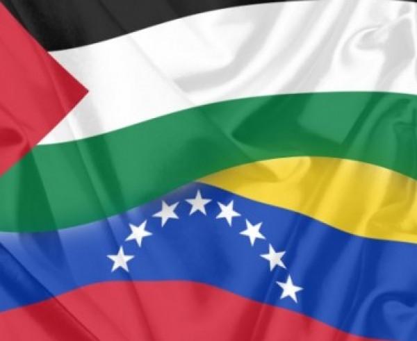 """فنزويلا ترفض """"ورشة البحرين"""" وتجدد دعمها للشعب الفلسطيني وقيادته بمواجهة """"صفقة القرن"""""""