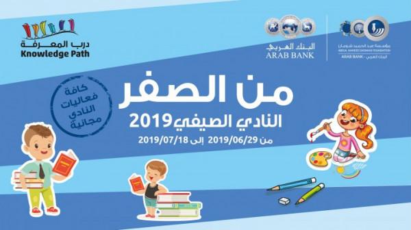 """النادي الصيفي في """"شومان"""": أنشطة قرائية وإبداعية للأطفال"""