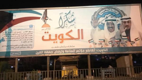 شاهد: رفع صور الأمير الصباح ومرزوق الغانم وسط مدينة غزة
